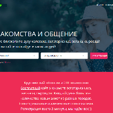 Vegdating.ru website