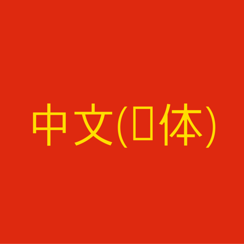 Chinese Simplified language pack